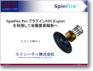 SpinFire_Mpave