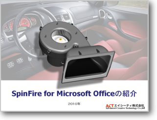 SpinFire for Microsoft Office