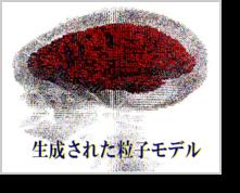 CTスキャンデータから粒子生成